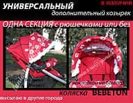 770 X 600 148.0 Kb ТЮНИНГ детских колясок и санок, стульчиков для кормления. НОВИНКА Матрасик-медвежонок