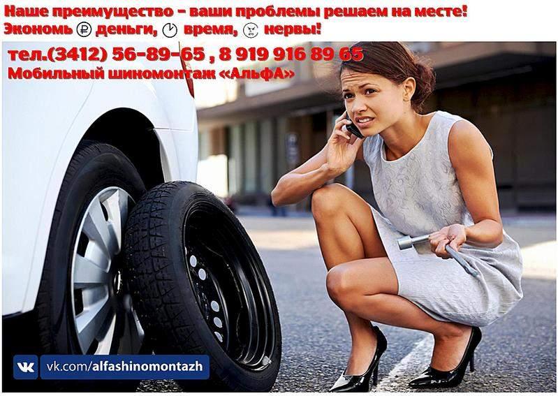 1748 X 1240 251.3 Kb Мобильный(выездной) шиномонтаж 'АльфА' г.Ижевск
