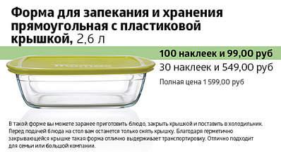 610 X 340 154.7 Kb сеть 'Магнит' в Удмуртии + 'Магнит-Косметик'