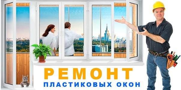 604 x 302 КОМПЛЕКСНЫЙ РЕМОНТ ОКОН ПВХ (делаем все)