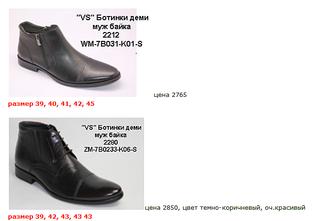 680 X 470 104.9 Kb 448 X 247  52.4 Kb Стиль. Пристрой обуви Германия + Чуни, тапочки ОВЧИНА* 08/09 НЕ РАБОТАЕМ
