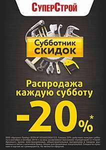1920 X 2706 504.7 Kb Акции, скидки, подарки в магазинах Ижевска