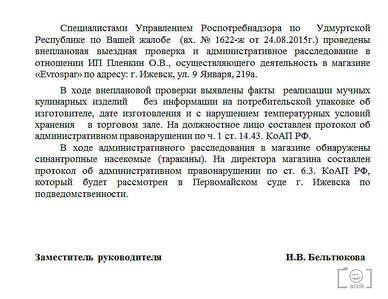 722 X 557 145.9 Kb EuroSPAR - магазин готовой еды в Ижевске