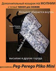 600 X 750 111.1 Kb ТЮНИНГ детских колясок и санок, стульчиков для кормления. НОВИНКА Матрасик-медвежонок