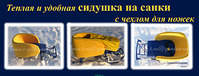 1569 X 600 179.1 Kb 1920 X 1440 166.8 Kb ТЮНИНГ детских колясок и санок, стульчиков для кормления. НОВИНКА Матрасик-медвежонок