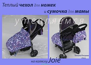 800 X 569  88.2 Kb ТЮНИНГ детских колясок и санок, стульчиков для кормления. НОВИНКА Матрасик-медвежонок