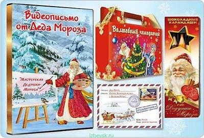 591 X 401 71.4 Kb Сбор. ИМЕННЫЕ подарки от Мороза: ВИДЕО с 3д анимацией, шоколад, кружка, паззл, чай и