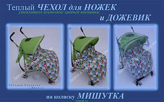 957 X 600 113.8 Kb ТЮНИНГ детских колясок и санок, стульчиков для кормления. НОВИНКА Матрасик-медвежонок