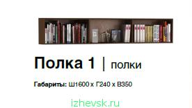 276 x 156 Стенки-новинки