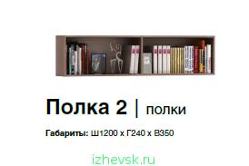 274 x 183 276 x 156 Стенки-новинки