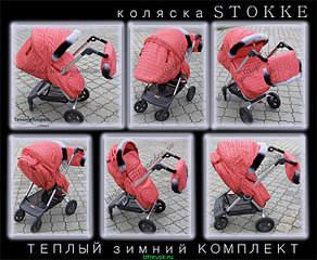 730 X 600 127.2 Kb ТЮНИНГ детских колясок и санок, стульчиков для кормления. НОВИНКА Матрасик-медвежонок