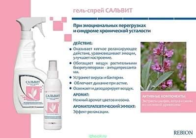 800 X 565 253.9 Kb 800 X 600 302.1 Kb АER0 ВИTAМИНЫ. Надежная защита! от Вирусов и Аллергии