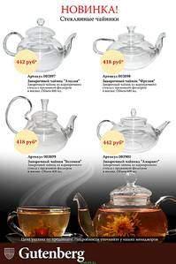 794 X 1192  99.9 Kb У САМОВАРА..чай, кофе, сладости, варенье, сиропы, турки.сбор 24 стоп 25.10.