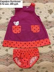 1920 X 2560 489.2 Kb Продажа одежды для детей.
