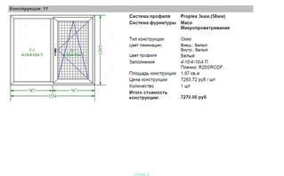 1271 X 790 171.3 Kb ОКНА НЕЛИКВИД ,ОКНА Б/У,Демонтированные ПВХ окна( объявления о продаже только здесь)