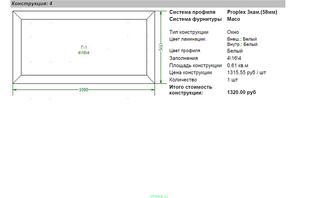 1271 X 790 64.8 Kb 1271 X 790 171.3 Kb ОКНА НЕЛИКВИД ,ОКНА Б/У,Демонтированные ПВХ окна( объявления о продаже только здесь)