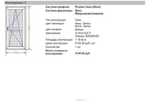 1271 X 790 142.3 Kb ОКНА НЕЛИКВИД ,ОКНА Б/У,Демонтированные ПВХ окна( объявления о продаже только здесь)
