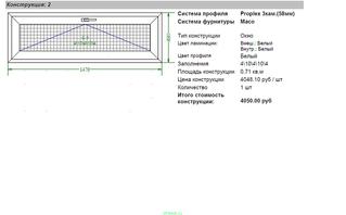 1271 X 790 150.1 Kb ОКНА НЕЛИКВИД ,ОКНА Б/У,Демонтированные ПВХ окна( объявления о продаже только здесь)