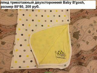 960 X 720 120.7 Kb Продажа одежды для детей.