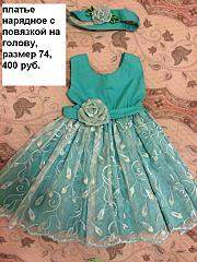 720 X 960 154.6 Kb 960 X 720 120.7 Kb Продажа одежды для детей.