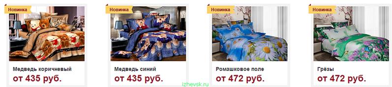 1039 X 232 342.0 Kb Текстиль+домашка+ткани =цены супер... сбор 9 стоп 04.11. // 8 =ОПЛАЧИВАЕМ ТРАНСПОРТ=