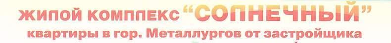 1920 X 213  38.9 Kb ЖК Солнечный -2, ул.Нижняя 1-2-3 ком Кирпич, поквартирное Отопление(фото)
