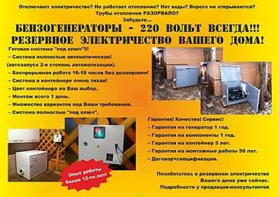 1920 X 1357 271.0 Kb Устанавливаем генераторы с автозапуском - 220 вольт ВСЕГДА !(ФОТО)(обновил 11.09.15)