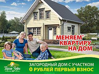 668 X 500 148.6 Kb Загородный поселок 'Тихие зори'