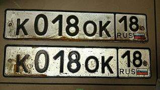 1599 X 899 246.8 Kb Купля-продажа гос. номеров на автомобили только в этой теме