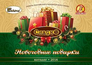 1754 X 1240 401.1 Kb Сладкие новогодние подарки. ТМ Акконд и Славянка.