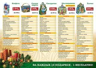 1754 X 1240 621.9 Kb 1754 X 1240 401.1 Kb Сладкие новогодние подарки. ТМ Акконд и Славянка.