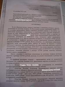 1200 X 1600 615.3 Kb Чёрный список строительных организаций и заказчиков.