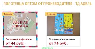 590 X 307 163.7 Kb 538 X 313 116.7 Kb 762 X 475 325.8 Kb Текстиль+домашка, цены супер...СБОР 10 стоп 23.11. /// 9 - ВСТРЕЧА-