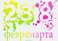 600 X 420 67.5 Kb Сувениры от Панды с любовью из Крыма. 1-раздачи. 2 стоп 30.11. в 9:00 собрано 50%