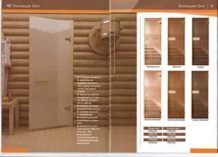 1920 X 1385 189.8 Kb 1920 X 1385 231.1 Kb Двери для бани и сауны от производителя.