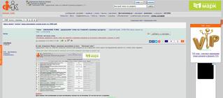 1896 X 832 436.8 Kb 1893 X 831 473.9 Kb VIP тема - сквозное закрепление темы в разделе в формате ТГБ