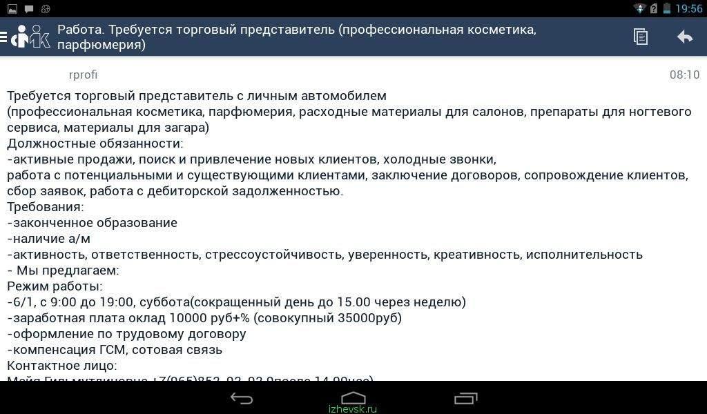 Подать объявление работа site izhevsk.ru сландо алматы подать объявление бесплатно