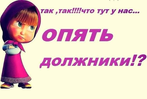 Мая, картинки с надписью оплачиваем