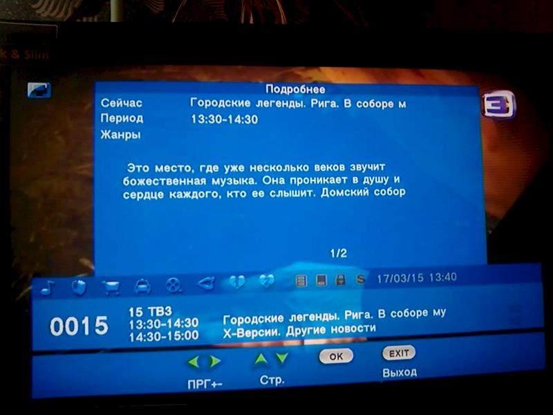 Прошивка т2 на российские каналы скачать