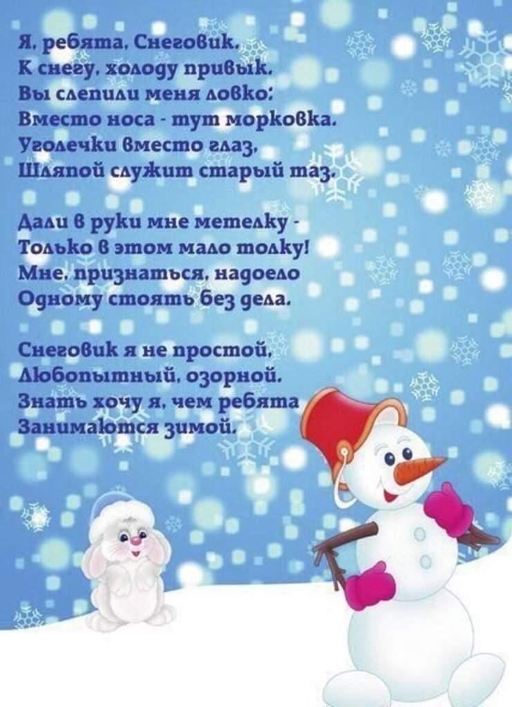 основные четверостишье про зиму для детей сегодня