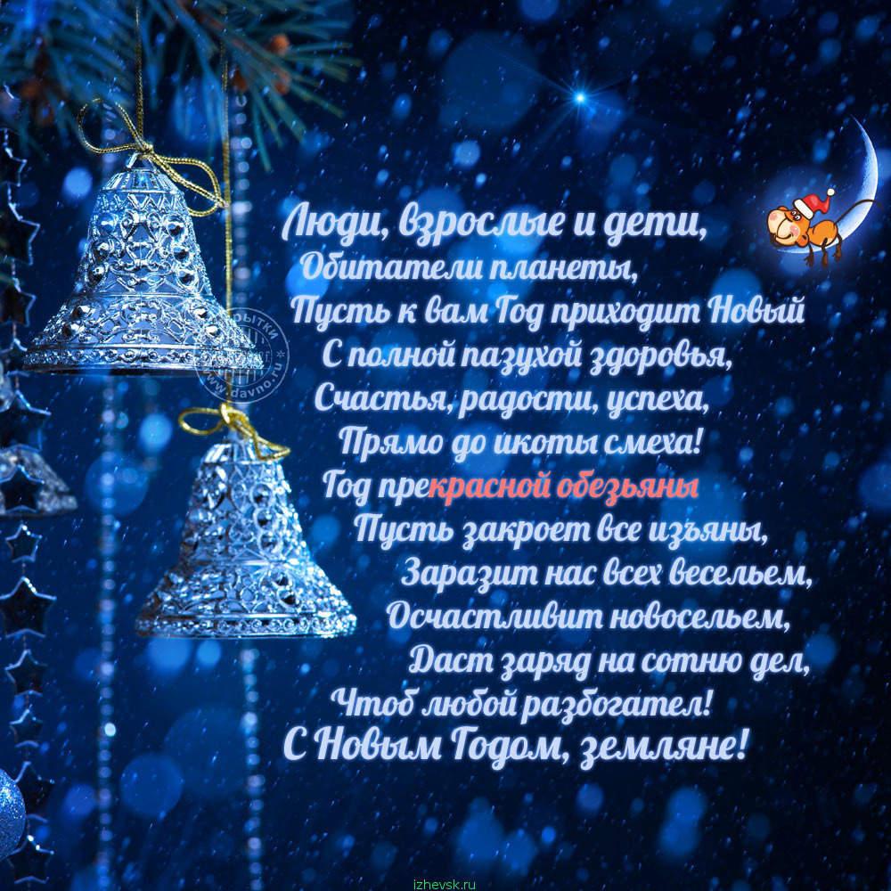 Стихи нового года поздравления