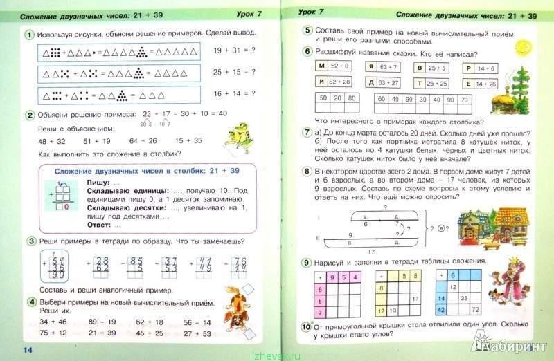 Математика 2 класс перспектива петерсон 3 часть решебник