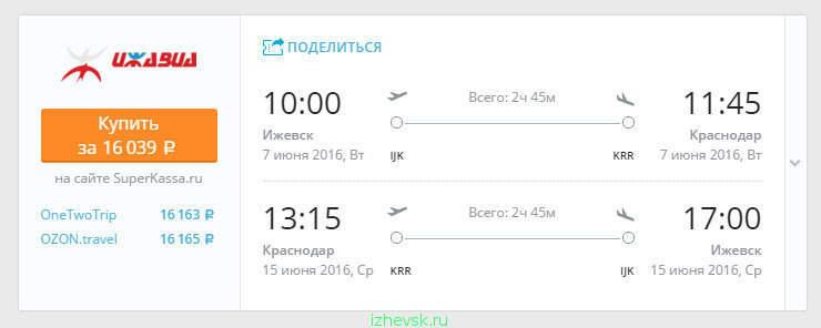74614b28e6a2 suslik 04-03-2016 20 14. Победа открыла рейсы в Анапу, Сочи и Геленджик.