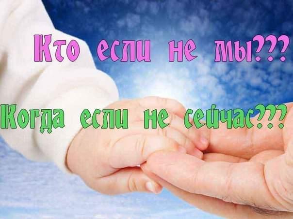 Картинки с надписью поможем детям