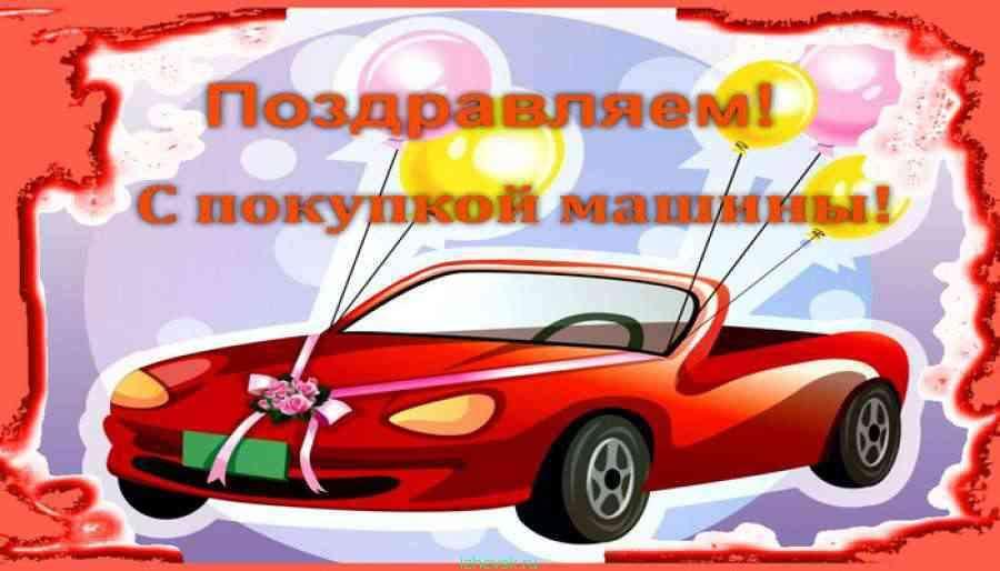 Поздравление с покупкой машины лады