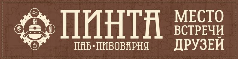 641c713227d5 Пинта - Место встречи друзей : Ижевский Общепит