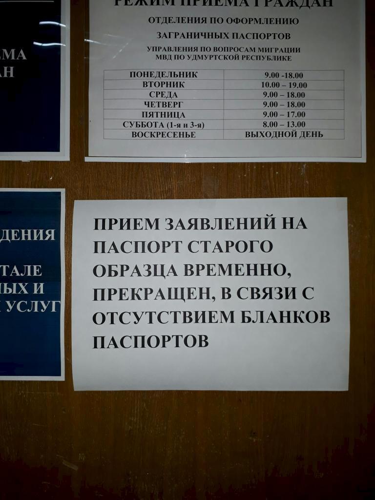 бланк квитанции госпошлины на загранпаспорт старого образца санкт петербург центральный
