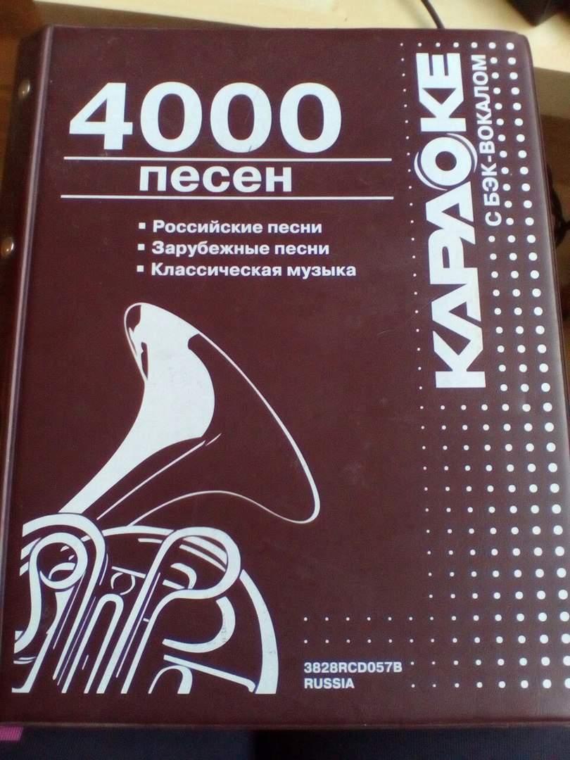 Каталог песен караоке 4000 песен