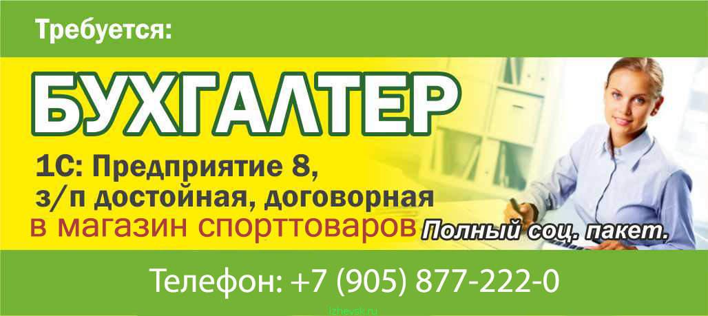 Вакансии бухгалтера в москве от прямых работодателей работа бухгалтер бюджетной организации москва