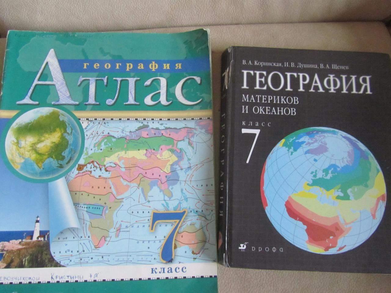 гдз по 7 класс коринская география атлас
